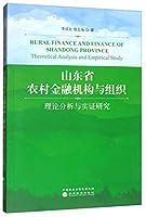 山东省农村金融机构与组织:理论分析与实证研究