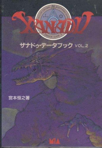 ザナドゥ・データブック vol.2