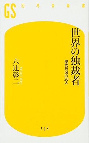 世界の独裁者 (幻冬舎新書)