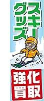 『60cm×180cm(ほつれ防止加工)』お店やイベントに! のぼり のぼり旗 スキーグッズ 強化買取(バージョン2)
