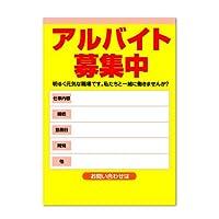 ポスター 【アルバイト募集中】 アルバイト募集用 黄色 (A1サイズ 594×841㎜)