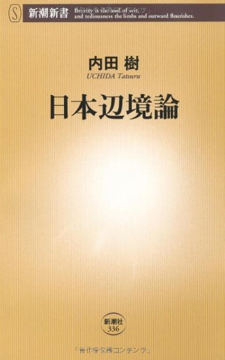 アメリカズボン仮定する日本辺境論 (新潮新書)