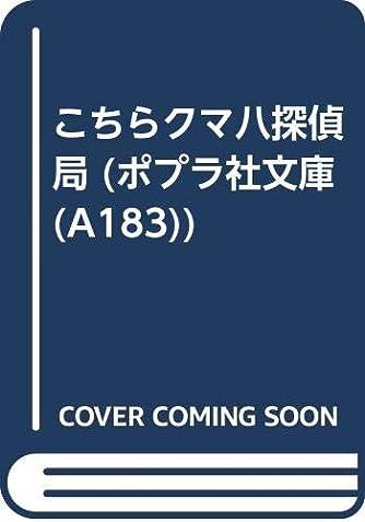 こちらクマ八探偵局 (ポプラ社文庫 (A183))