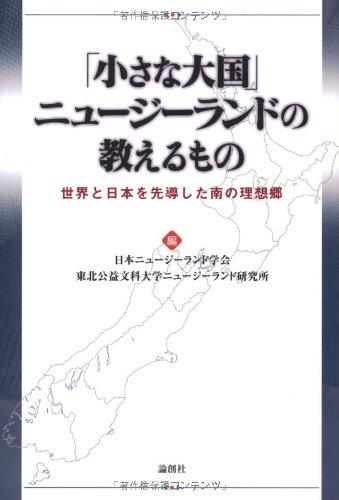 「小さな大国」ニュージーランドの教えるもの―世界と日本を先導した南の理想郷