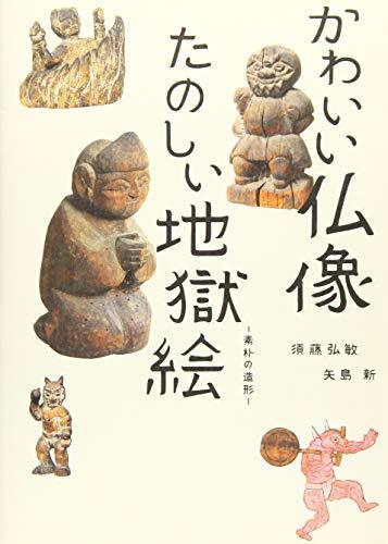 かわいい仏像 たのしい地獄絵の詳細を見る