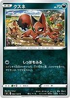 ポケモンカードゲーム PK-S3-062 クスネ C