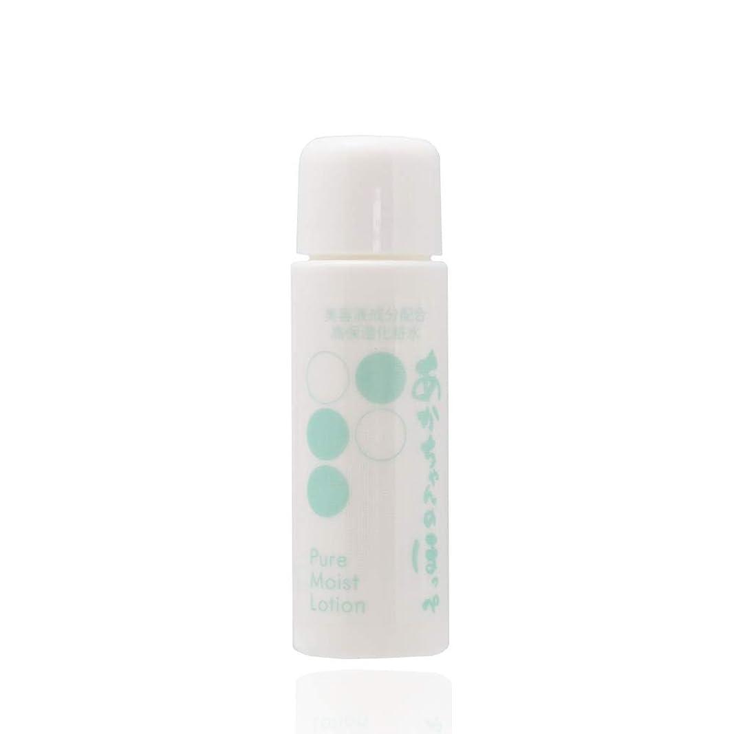 失態特に信頼性のある美容液からつくった高保湿栄養化粧水 「あかちゃんのほっぺ」 PureMoist 20ml 明日のお肌が好きになる化粧水