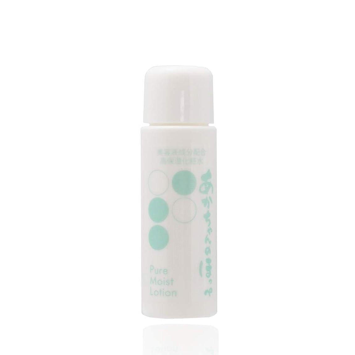 名前を作るバンドルやめる美容液からつくった高保湿栄養化粧水 「あかちゃんのほっぺ」 PureMoist 20ml 明日のお肌が好きになる化粧水