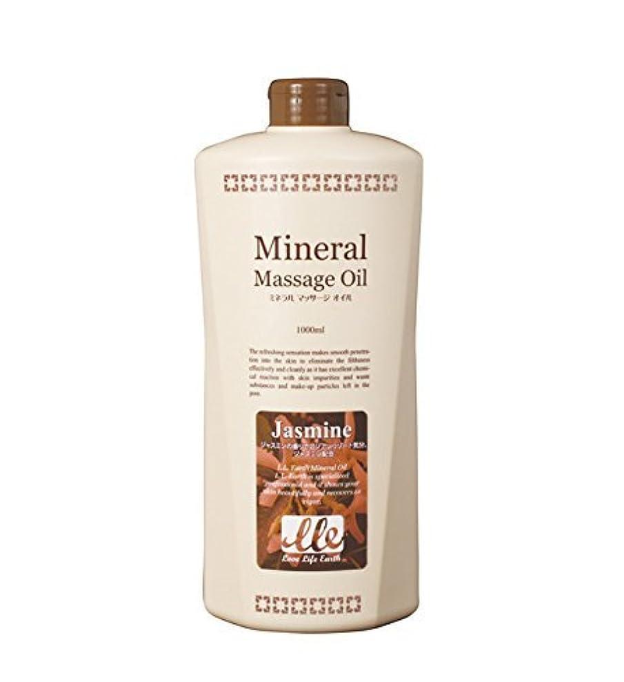 ボーナス中性コンプライアンスLLE 業務用 ミネラル マッサージオイル [香り5種] (ボディ用) ジャスミン1L