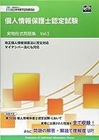 410elrH2bWL. SL200  - 個人情報保護士認定試験 01