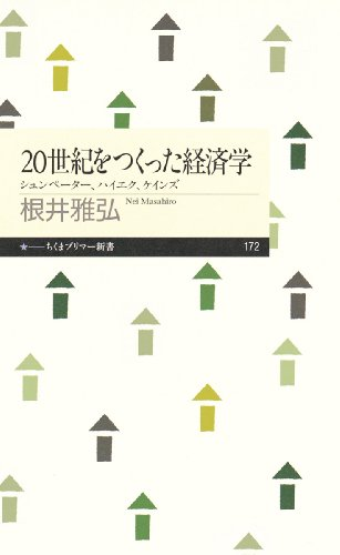 20世紀をつくった経済学―シュンペーター、ハイエク、ケインズ (ちくまプリマー新書)