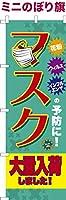 卓上ミニのぼり旗 「マスク大量入荷」花粉 PM2.5 短納期 既製品 13cm×39cm ミニのぼり