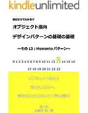 読むだけでわかる!?オブジェクト指向デザインパターンの基礎の基礎13:Mementoパターン~第二版~ (読むだけブックス)