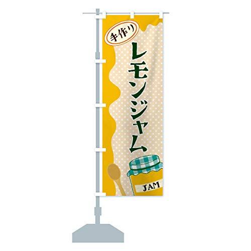 レモンジャム のぼり旗 サイズ選べます(ショート60x150cm 左チチ)