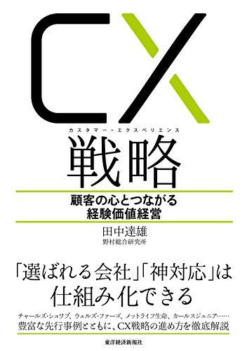 CX(カスタマー・エクスペリエンス)戦略: 顧客の心とつながる経験価値経営