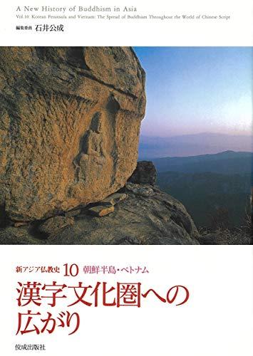 漢字文化圏への広がり (新アジア仏教史10朝鮮半島・ベトナム)の詳細を見る
