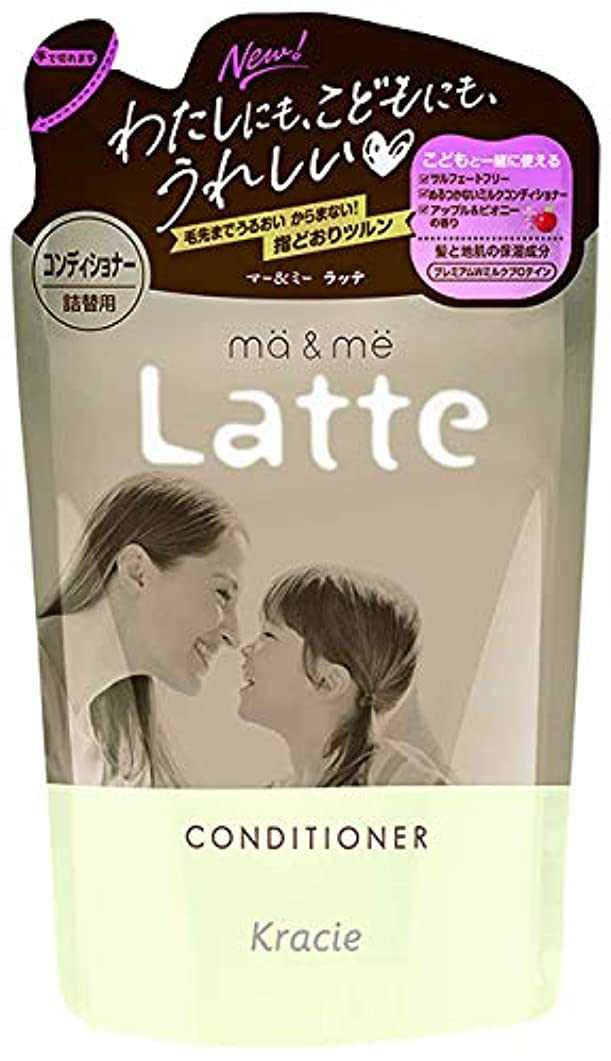 静かな争い慰めマー&ミーLatte コンディショナー詰替360g プレミアムWミルクプロテイン配合(アップル&ピオニーの香り)