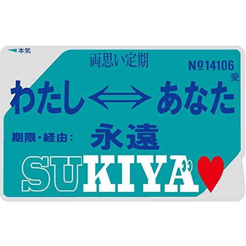 爆笑目隠しシールシリーズ 「TSUKIYA わたし⇔あなたシール」 おもしろ 雑貨 ネタ 目立ちアイテム Suica ICカードステッカー 定期券 個人情報保護 シール ステッカー