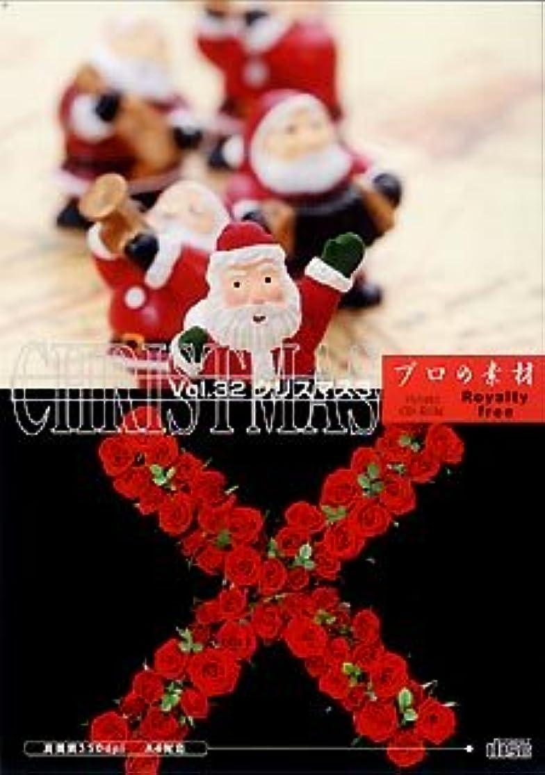 間違えた結婚式モードプロの素材 Vol.32 クリスマス 3