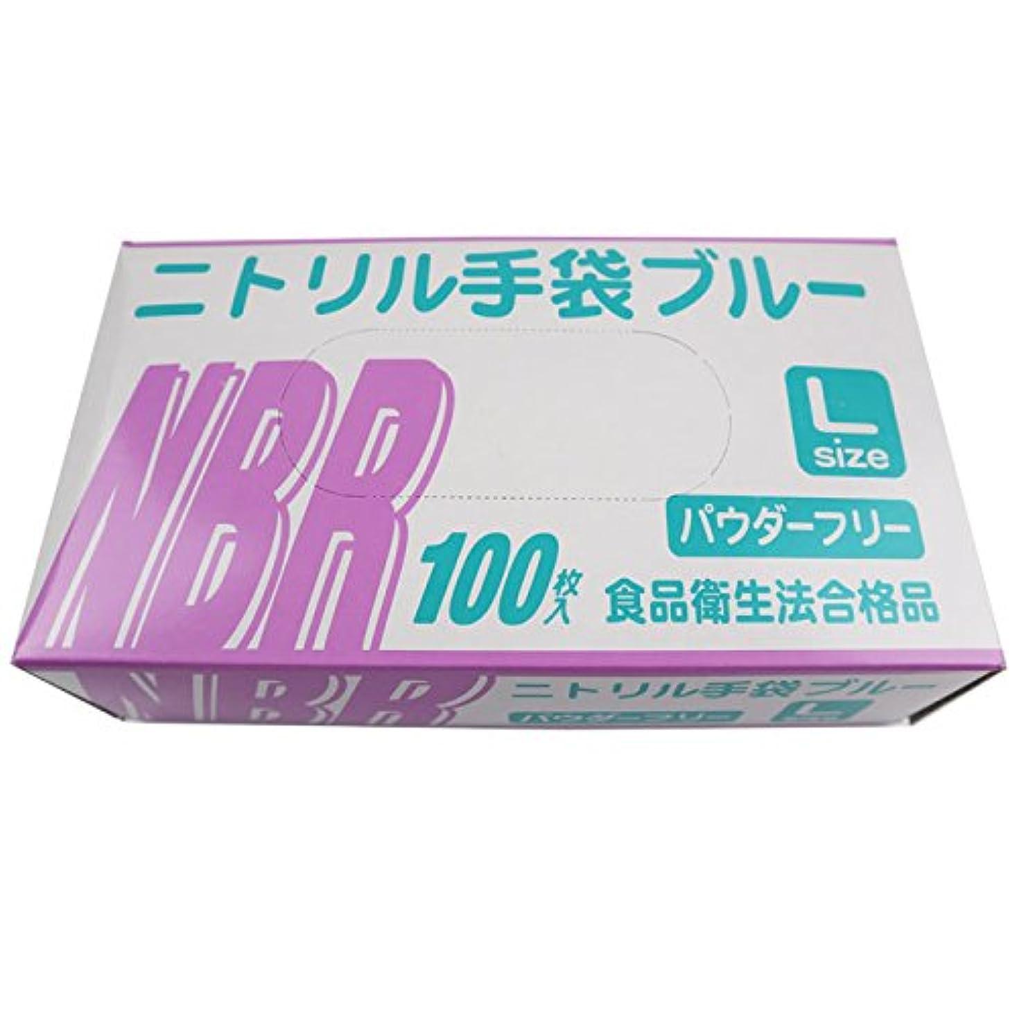 エンドウ実験章使い捨て手袋 ニトリル グローブ ブルー 食品衛生法合格品 粉なし 100枚入×20個セット Lサイズ