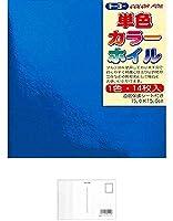 トーヨー 単色カラーホイル 青 14枚入 + 画材屋ドットコム ポストカードA