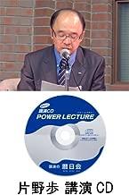 片野歩 日本の水産業は復活できる!の著者【講演CD:世界の成功例に学ぶ資源管理~「日本の水産業は復活できる」~】