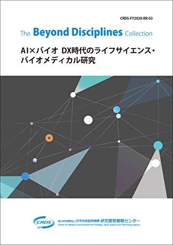 AI×バイオ DX時代のライフサイエンス・バイオメディカル研究(—The Beyond Disciplines Collection—)