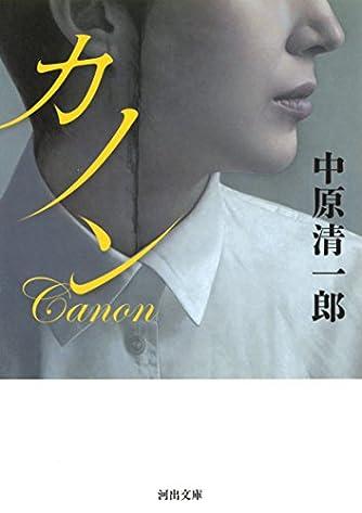カノン (河出文庫)