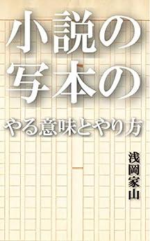[浅岡家山]の小説の写本のやる意味とやり方: 写本による文章力、構成力、キャラクター力を伸ばすコツについて
