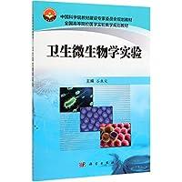卫生微生物学实验
