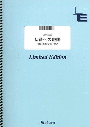 ピアノソロ 慈愛への旅路/ゆず  (LLPS0039)[オンデマンド楽譜]の詳細を見る