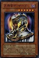 遊戯王カード 【 大神官デ・ザード 】 BE2-JP220-SR 《ビギナーズ・エディションVol.2》
