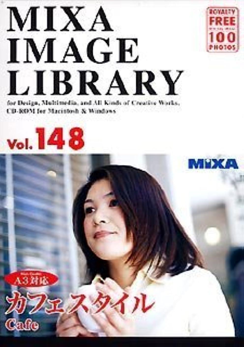 ロデオダイヤル浸漬MIXA IMAGE LIBRARY Vol.148 カフェスタイル