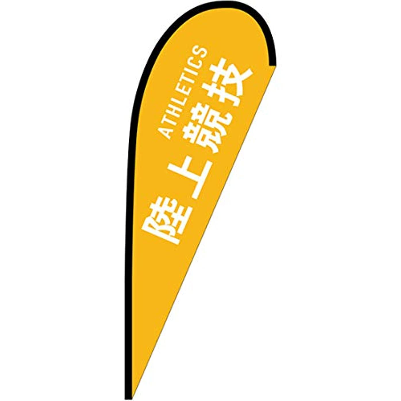 モルヒネデザイナーバングPバナー(中サイズ/ポンジ) 陸上競技 ATHLETICS No.29860 (受注生産)