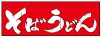 のれん そばうどん赤地/白文字/白文字 1700×600mm 株式会社UMOGA