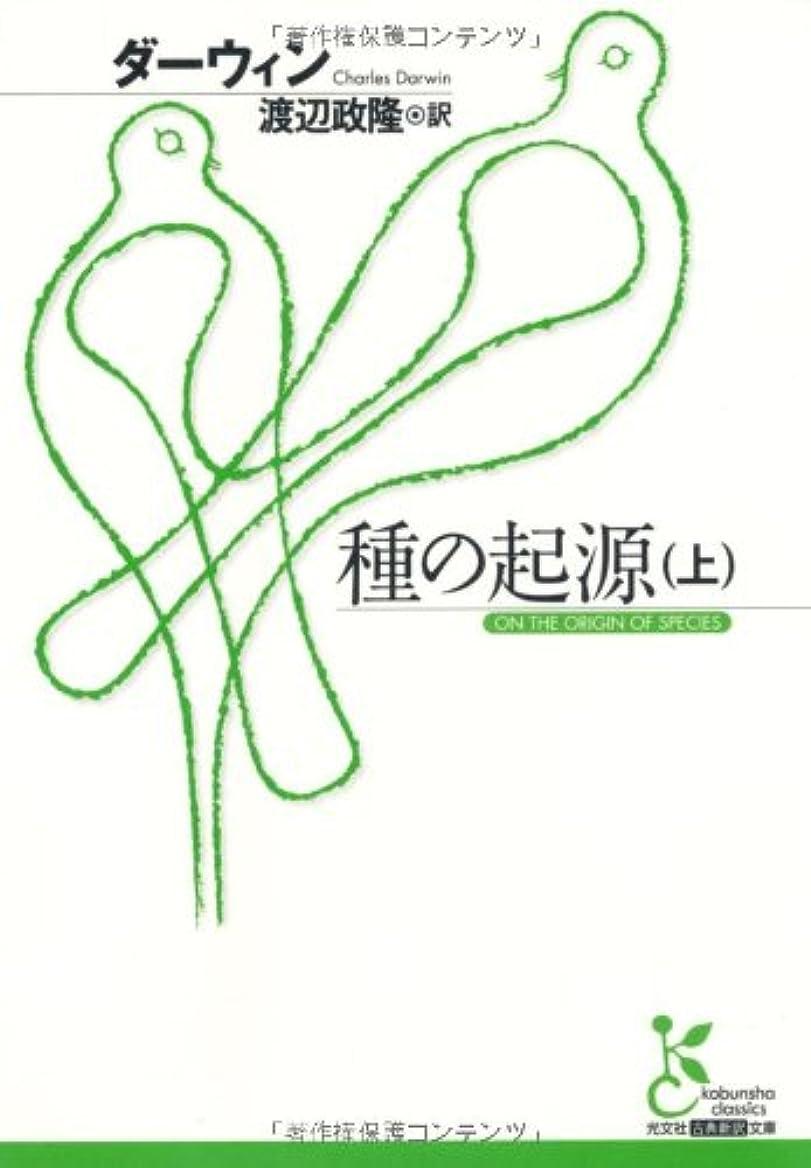 パトロールどうやらクライストチャーチ種の起源〈上〉 (光文社古典新訳文庫)
