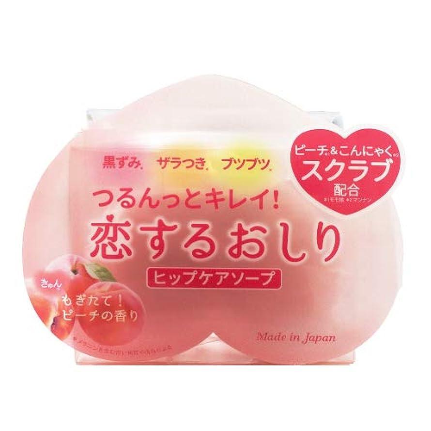 市の花障害可動式ペリカン石鹸 恋するおしり ヒップケアソープ 80g