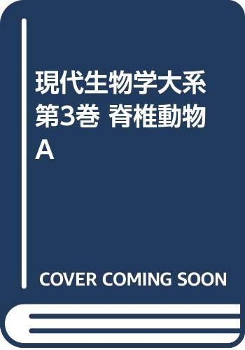 現代生物学大系 第3巻 脊椎動物 Aの詳細を見る