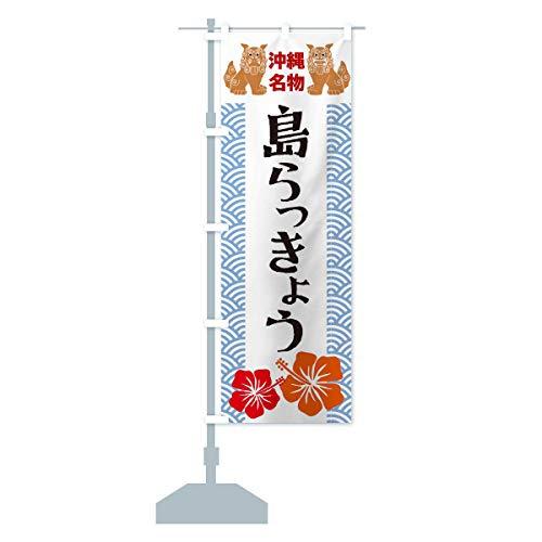島らっきょう のぼり旗(レギュラー60x180cm 左チチ 標準)