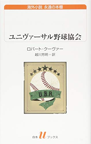 ユニヴァーサル野球協会 (白水Uブックス)