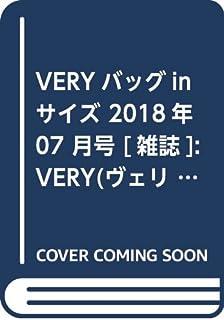 VERYバッグinサイズ 2018年 07 月号 [雑誌]: VERY(ヴェリィ) 増刊