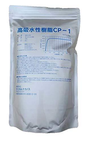 高吸水性樹脂CP-1 1.5kg【国産良品 10年保存:簡易トイレに最適 150回分】災害時 非常時 液状廃棄物・簡易トイレ用凝固剤