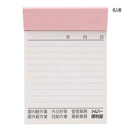 ステーショナリー雑貨 名入れペンスタンドメモ帳 100枚再生紙(ピンク)