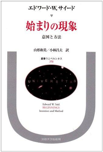 始まりの現象―意図と方法 (叢書・ウニベルシタス)