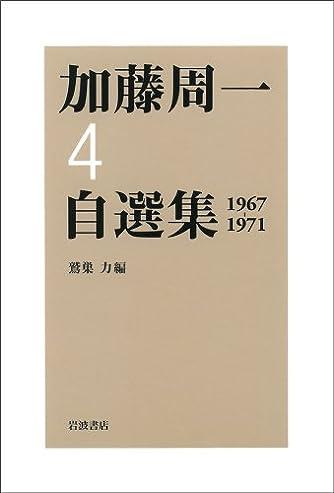 加藤周一自選集〈4〉1967‐1971