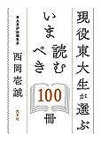現役東大生が選ぶ いま読むべき100冊
