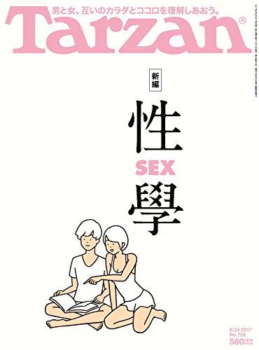 Tarzan(ターザン) 2017年 8月24日号[新編 性(SEX)學]