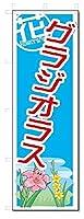 のぼり のぼり旗 グラジオラス (W600×H1800)