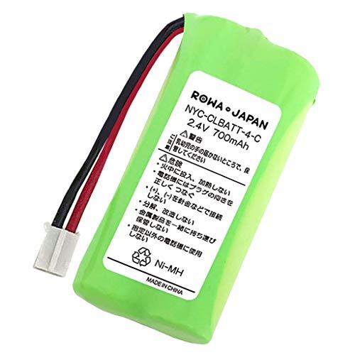 NAKAYO ナカヨ NYC-CLBATT-4対応 コードレスホン 子機用 充電池 電話機用 互換 バッテリー ロワジャパン