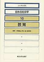 教育 (リーディングス 日本の社会学)